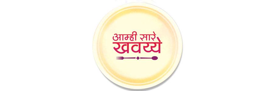 Aamhi Saare Khavayye