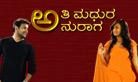 Athi Madhura Anuraaga