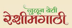 Julun Yeti Reshimgaathi