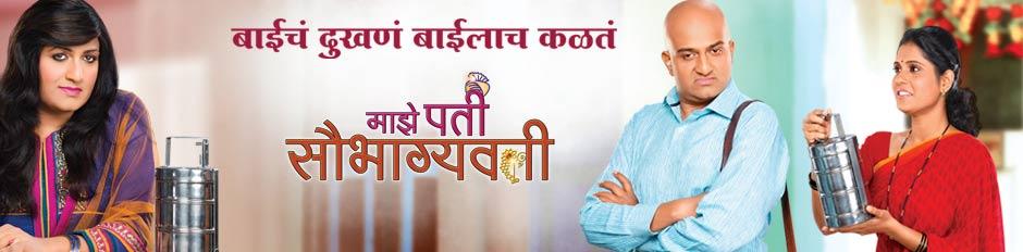 Mazhe Pati Saubhagyavati