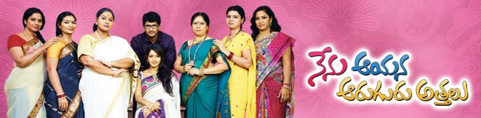 Neneu Aayana Aaruguru Attalu
