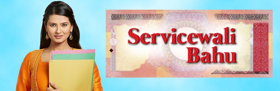 Service Wali Bahu