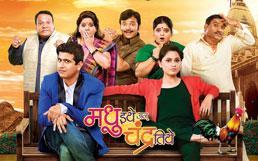 Madhu Ithe An Chandra Tithe - Movie Poster
