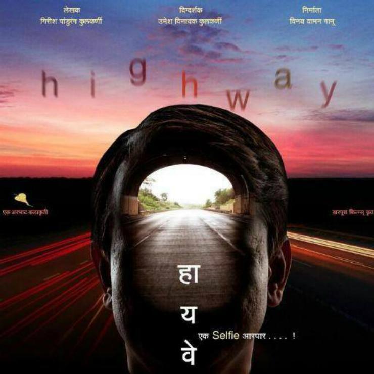 Highway-Ek Selfie Aar Paar