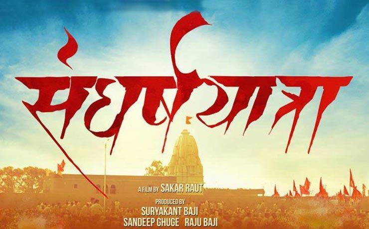 Sangharshyatra