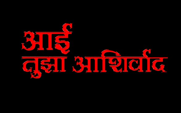 Aai Tujha Aashirwad