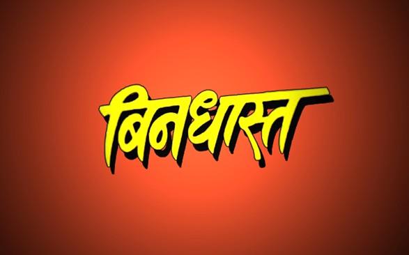 Bindhast