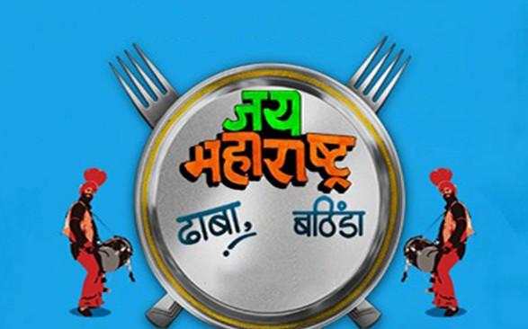 Jai Maharashtra Dhaba Bhatinda