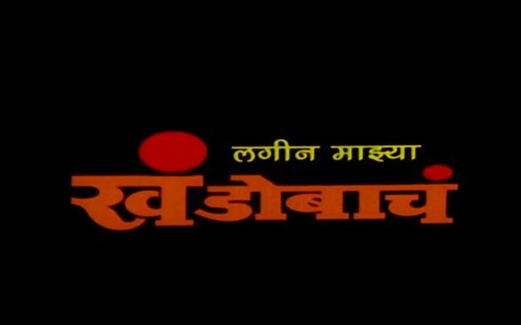Lagin Majhya Khandobacha