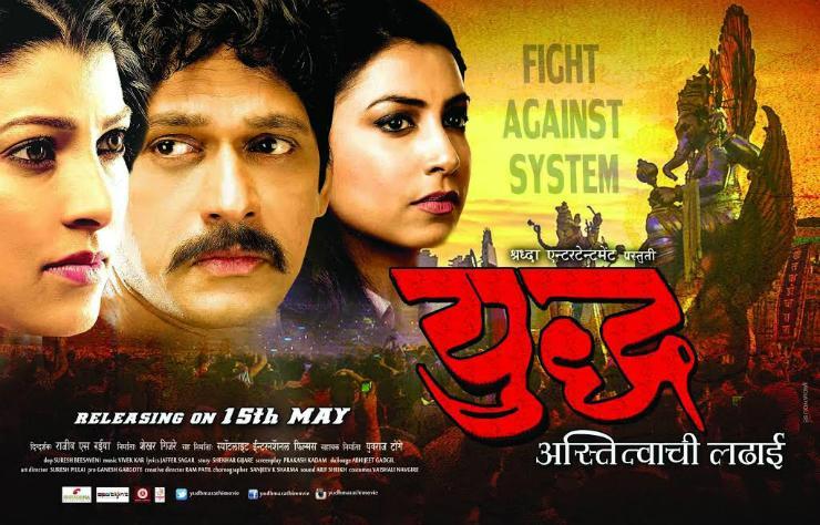 Yudh – Astitvachi Ladhai Movie Review