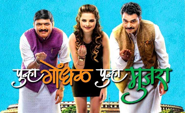 Punha Gondhal Punha Mujra Movie Review