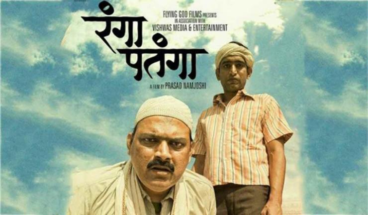 Ranga Patanga Movie Review