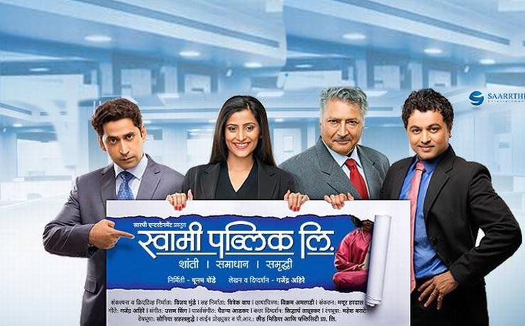 swami public limited movie review zee talkies latest movie