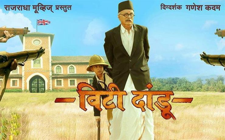 Vitti Dandu Movie Review