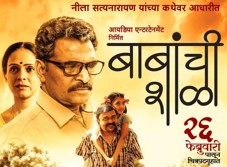 Babanchi Shala Movie Review