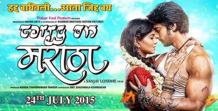 Carry On Maratha Movie Review