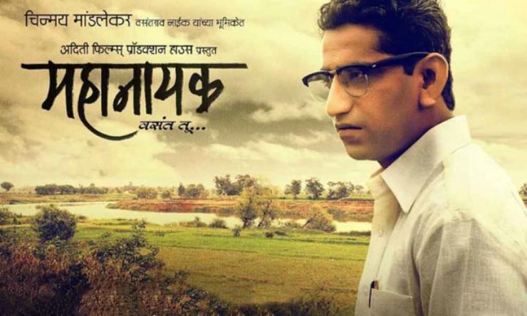 Mahanayak Vasant Tu Movie Review