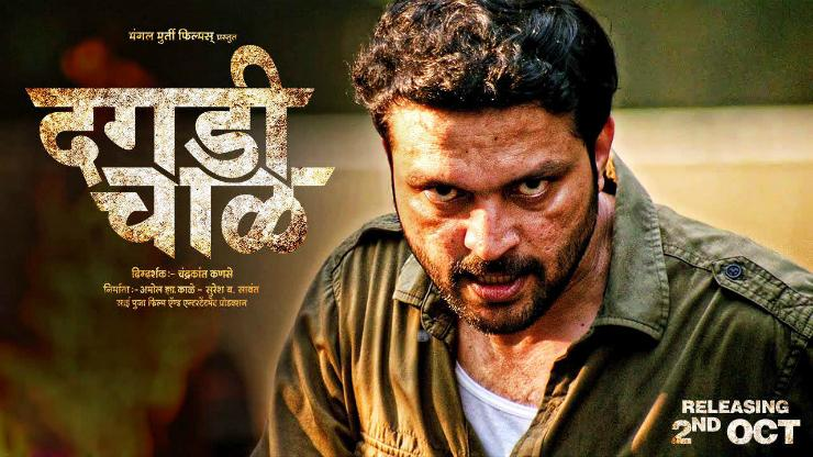 Dagadi Chaawl Movie Review