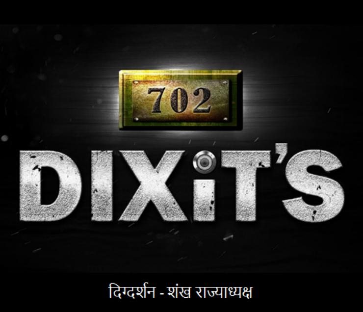 702 Dixits Movie Review