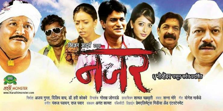 Nazar Movie Review