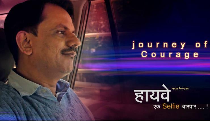 Highway Ek Selfie Aar Paar Movie Review