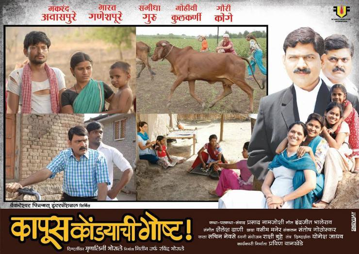 Kapus Kondyachi Goshta Movie Review