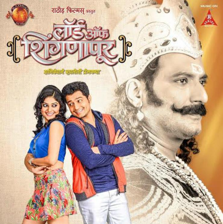 Lord of Shingnapur Movie Review