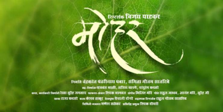 Mohar Movie Review