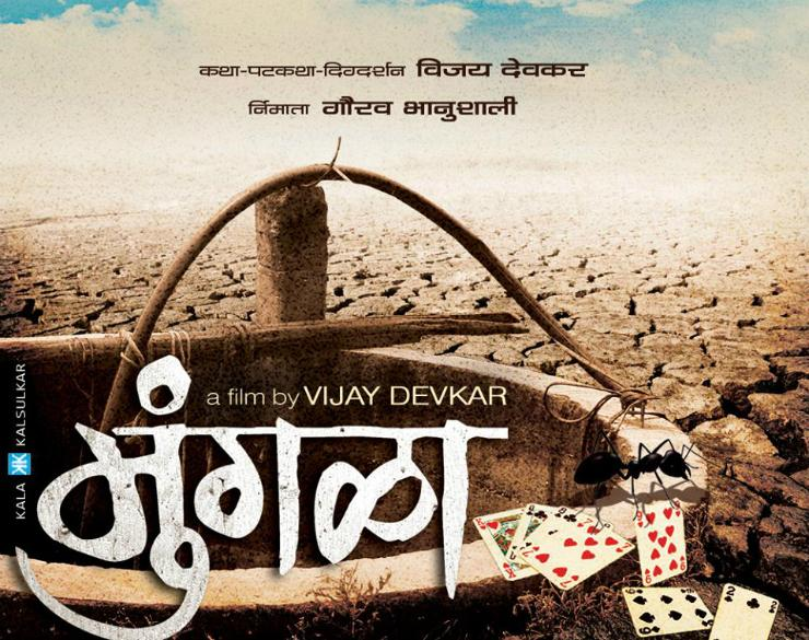 Mungla Movie Review