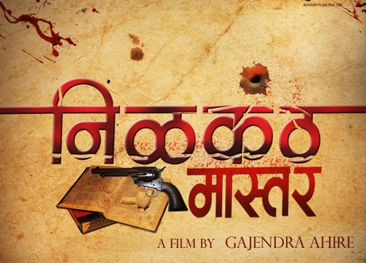 Nilkanth Master Movie Review