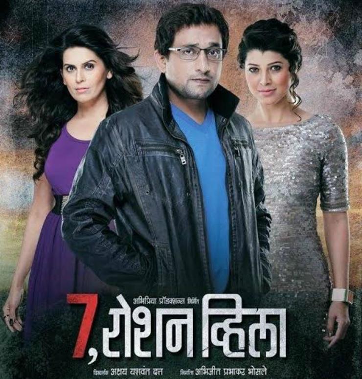 7 Roshan Villa Movie Review