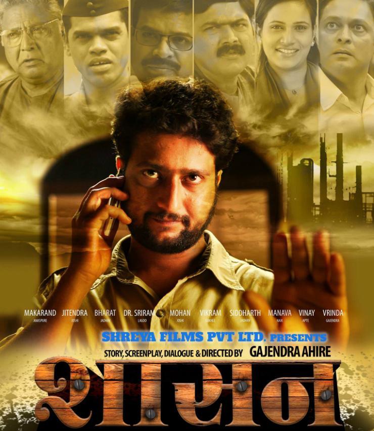Shasan Movie Review