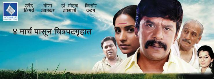 Sarpanch Bhagirath Movie Review