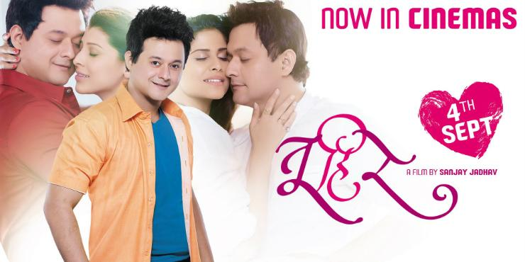 Tu Hi Re Movie Review