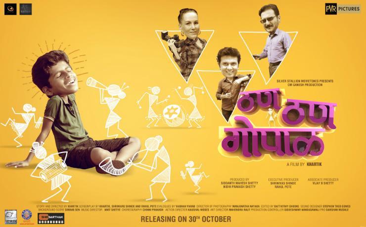 Than Than Gopal Movie Review