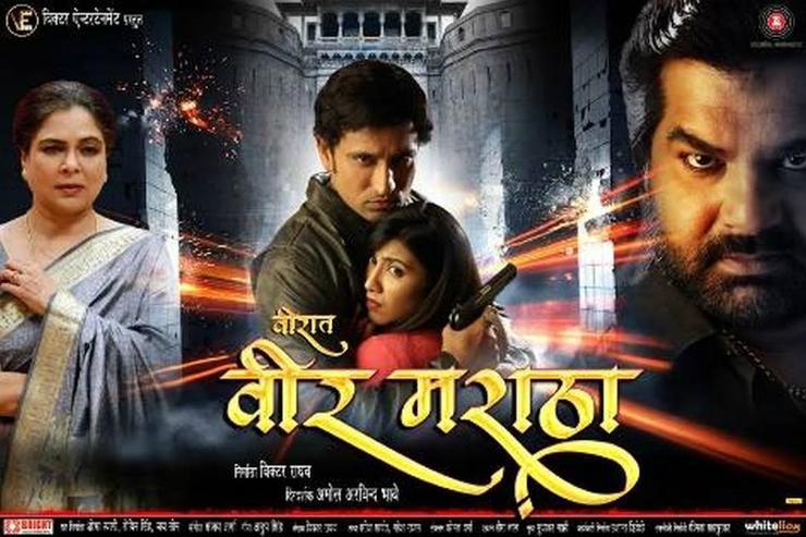Veeraat Veer Maratha Movie review
