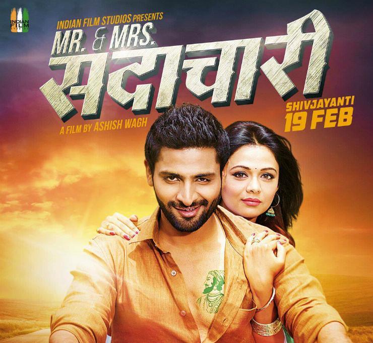Mr.& Mrs. Sadachari Movie Review