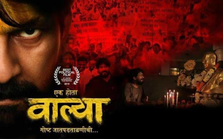 Ek Hota Valya Movie Review