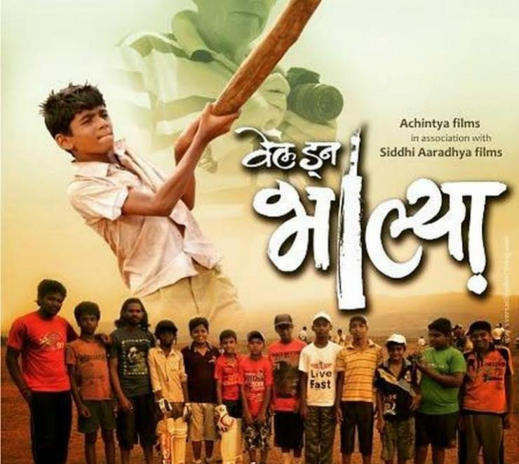 Well Done Bhalya Movie Review