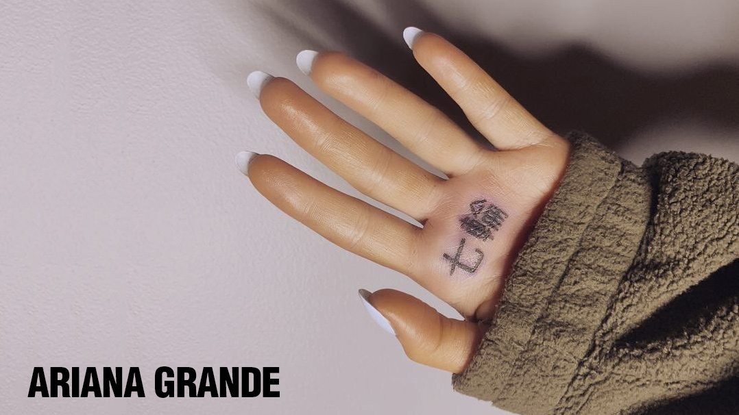 "Tattoo Fail: Ariana Grande's New Ink Says ""BBQ Grill"" in Japanese"