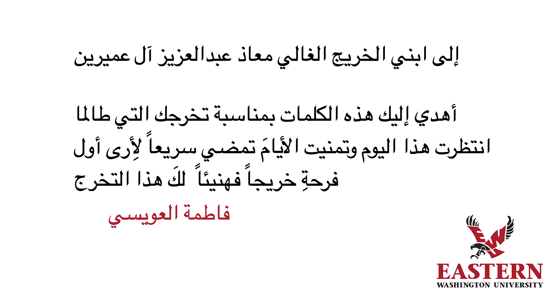 tbi_muath-abdulaziz-al-omayrin_1967.png