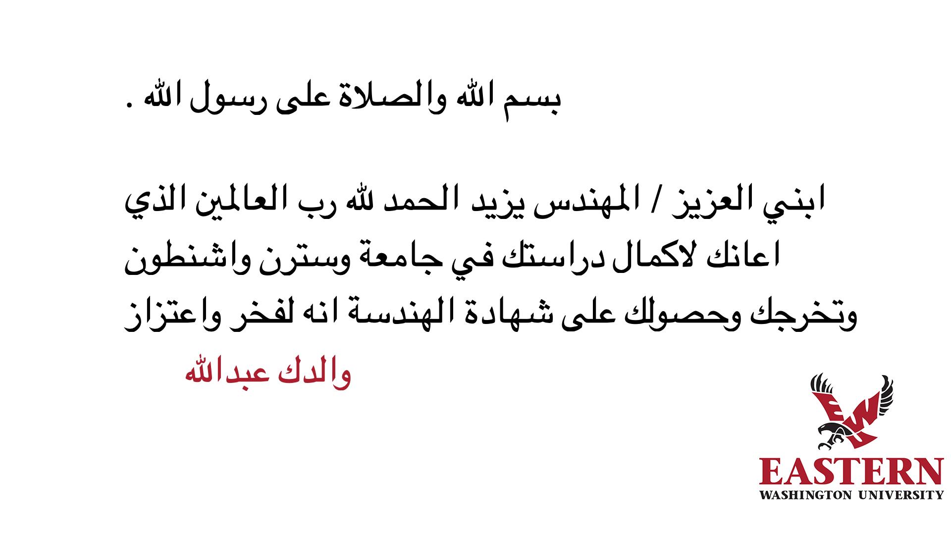 tbi_yazid-abdullah-a-alghafis_5064.png