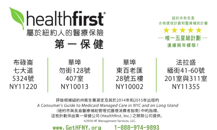HealthFirst-Address