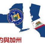 紐約 vs. 加州哪個州保險更好 美國各州保險部門