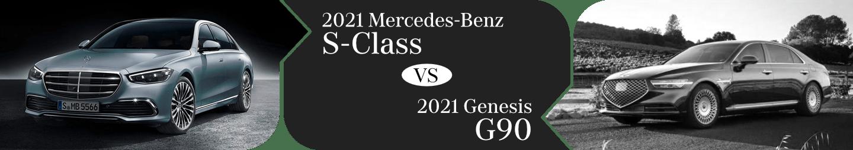 2021 Mercedes-Benz S-Class vs Genesis G90 Comparison in Temecula, CA