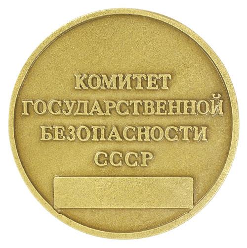 KGB Challenge Coin back