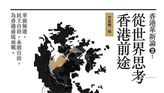 醞釀兩年,以新角度引發香港前途新想像《香港革新論II》