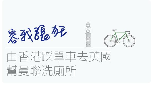 《容我張狂,由香港踩單車去英國幫曼聯洗廁所》丹尼爾