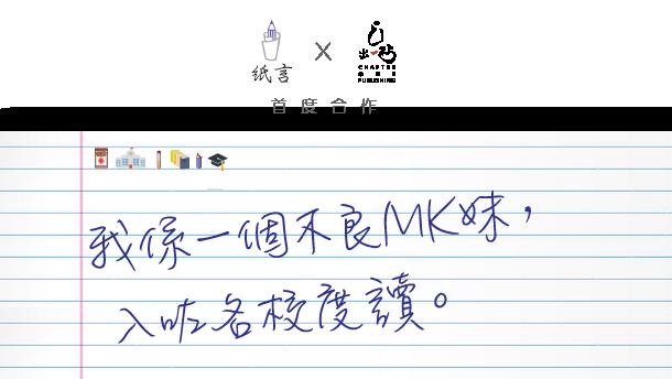 紙言 X 出一點 X 青如《我係一個不良MK妹,入咗名校度讀。》