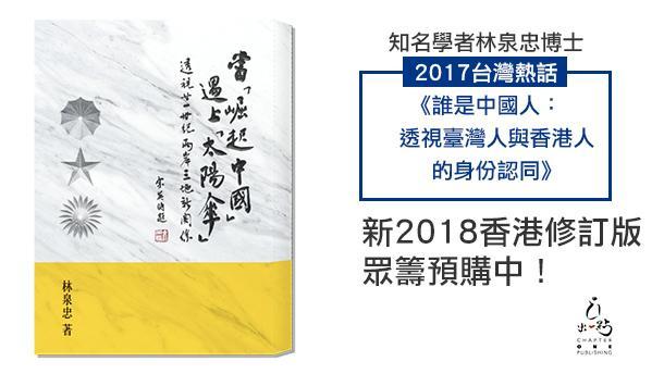林泉忠《當「崛起中國」遇上「太陽傘」》